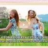Марафон Женственности от Оли и Алексея Валяевых